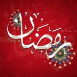 يتمنى لكم رمضان مبارك، تقبل الله منا و منكم ofppt.info موقع